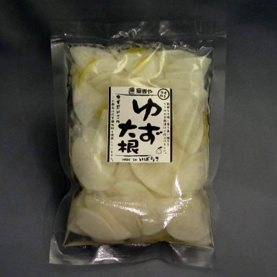 画像1: 菜香や■さっぱりと柚子の香り豊かな「ゆず大根」