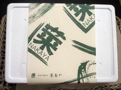 画像1: 【☆送料込ギフト☆】菜香やの漬物人気詰め合わせ9種