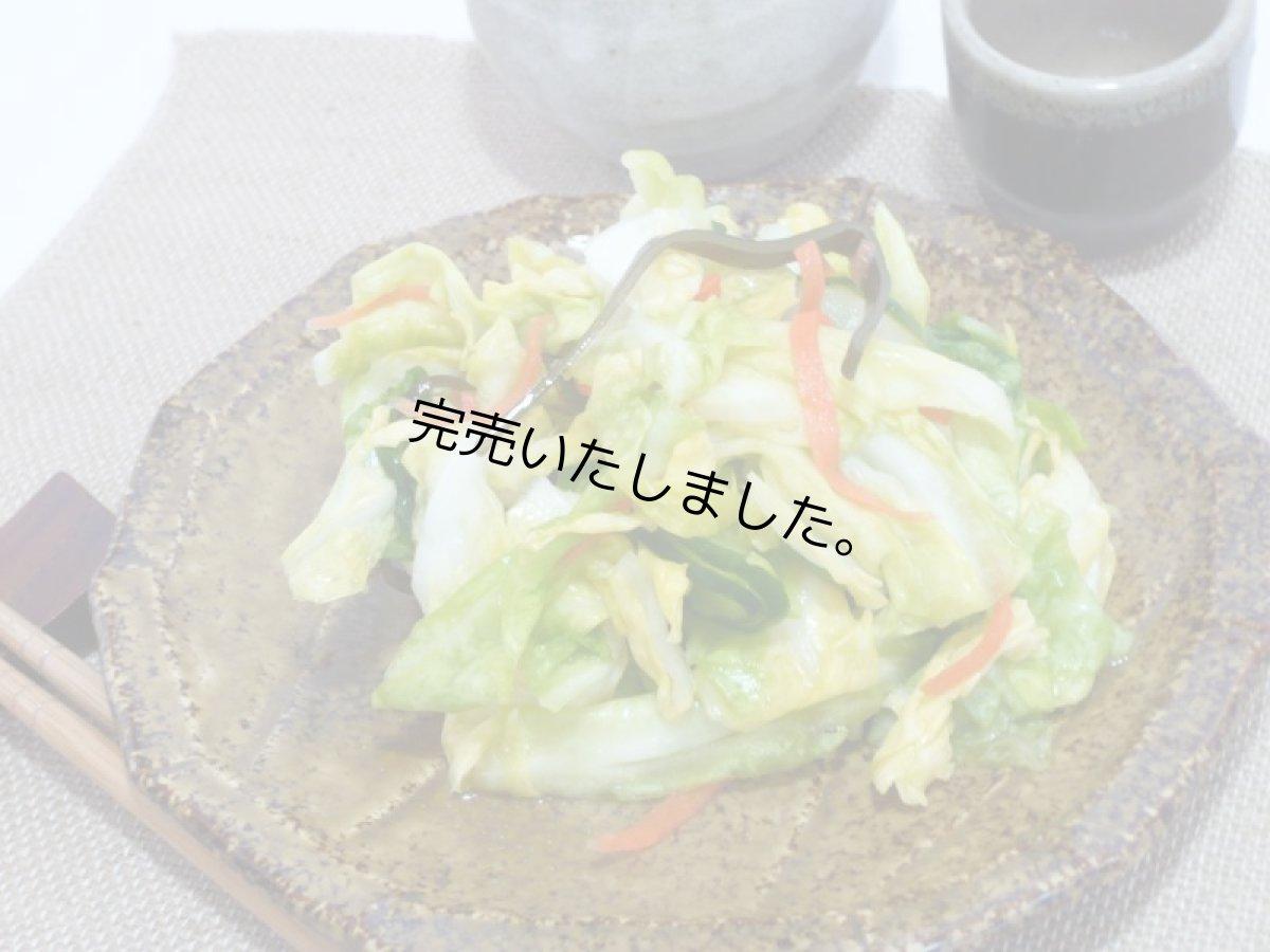画像1: 春キャベツ漬け (1)