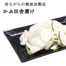 画像1: 菜香や■シャキシャキとした歯ごたえとかぶの甘さ際立つ「かぶ田舎漬け」 (1)