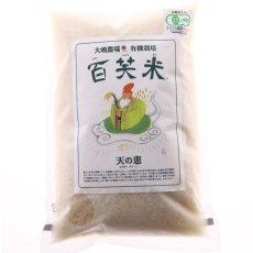 画像1: 菜香や■ミルキークィーン品種■茨城県産■有機栽培米■ミルキークイーン百笑米■白米■オーガニック■米 (1)