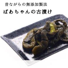 画像1: 菜香や■昔ながらの胡瓜の味「ばあちゃんの古漬け」ちょっとしょっぱめ (1)
