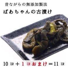 画像1: 菜香や■ばあちゃんの古漬け【超お買い得】11袋まとめてセット! (1)
