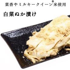 画像1: 菜香や■品種と栽培方法にこだわったミルキークイーン米ぬかで漬けた無添加熟成ぬか床漬け【白菜ぬか漬け】 (1)
