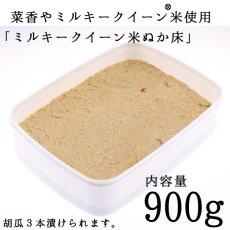 画像1: 菜香や■ミルキークィーン品種■茨城県産■有機栽培米使用■「ミルキークイーン米ぬか床」900g(簡単に出来るお手入れのレシピ・タッパー容器付き) (1)