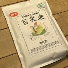 画像2: 菜香や■ミルキークィーン品種■茨城県産■有機栽培米■ミルキークイーン百笑米■白米■オーガニック■米 (2)