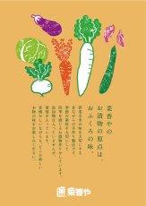 画像3: 菜香や■ミルキークィーン品種■茨城県産■有機栽培米使用■「ミルキークイーン米ぬか床」900g(簡単に出来るお手入れのレシピ・タッパー容器付き) (3)