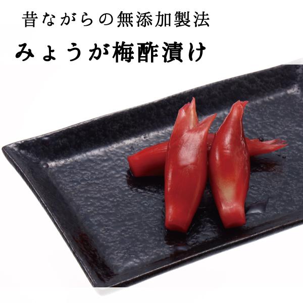 画像1: 菜香や■豆腐などさっぱりとしたものと相性抜群!【みょうがの梅酢漬け】 (1)