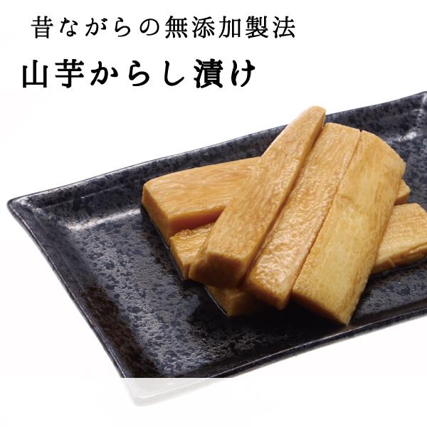 画像1: 菜香や■ピリッとした辛味がご飯にあう!「山芋からし漬け」 (1)