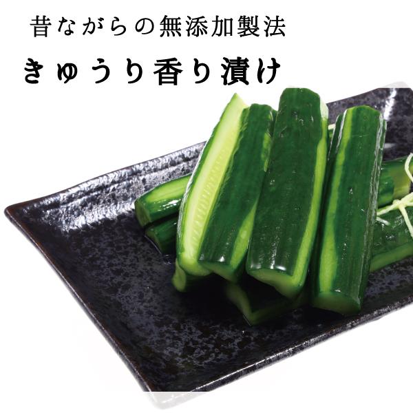 画像1: 菜香や■みょうがと生姜の爽やかな香り!「胡瓜香り漬け」 (1)