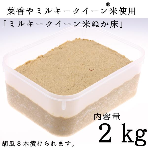 画像1: 菜香や■ミルキークィーン品種■茨城県産■有機栽培米使用■「ミルキークイーン米ぬか床」2kg(簡単に出来るお手入れのレシピ・タッパー容器付き) (1)