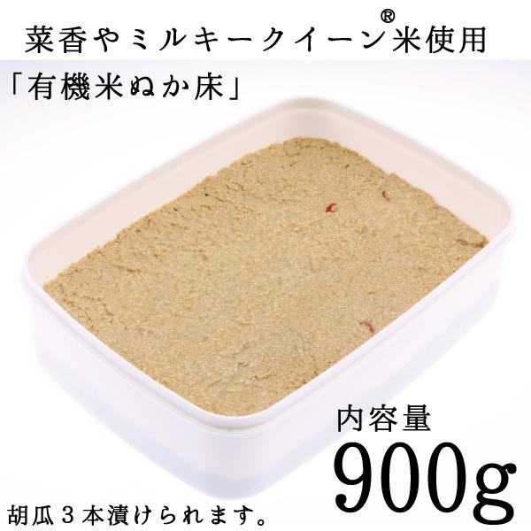 画像1: 菜香や■ミルキークィーン品種■茨城県産■有機栽培米使用■「有機米ぬか床」(簡単に出来るお手入れのレシピ・タッパー容器付き) (1)